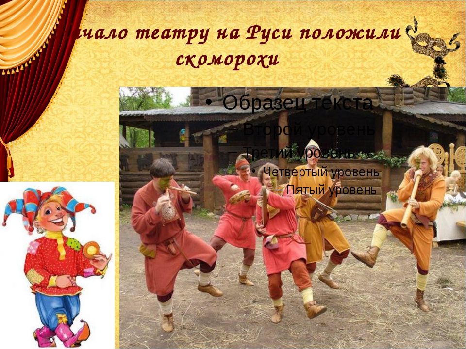 Начало театру на Руси положили скоморохи