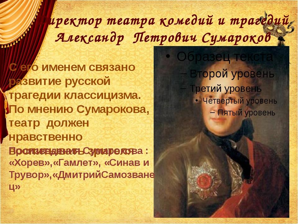 Директор театра комедий и трагедий Александр Петрович Сумароков С его именем...