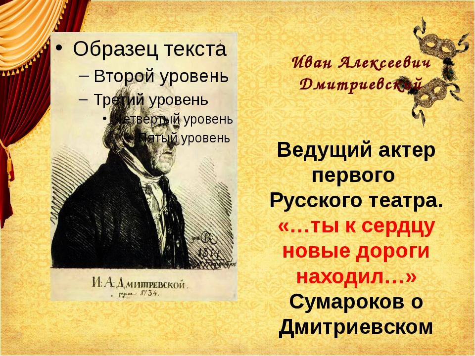 Иван Алексеевич Дмитриевский Ведущий актер первого Русского театра. «…ты к се...