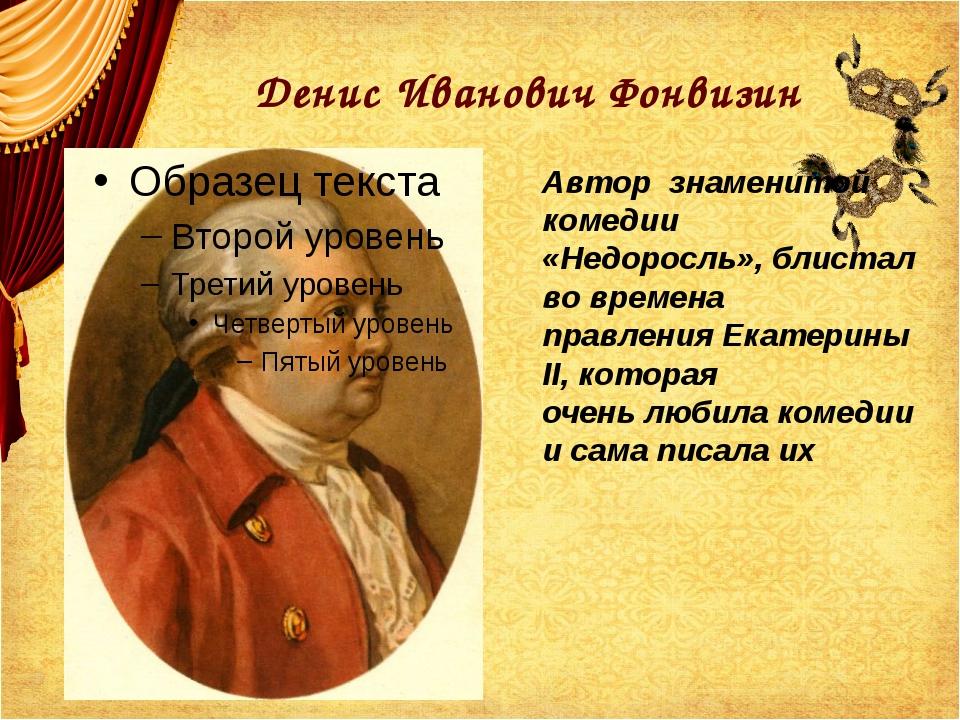 Денис Иванович Фонвизин Автор знаменитой комедии «Недоросль», блистал во врем...