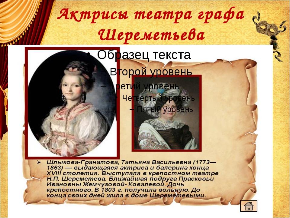 Актрисы театра графа Шереметьева