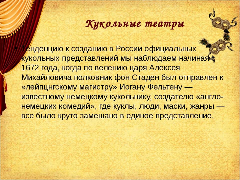 Кукольные театры Тенденцию к созданию в России официальных кукольных представ...