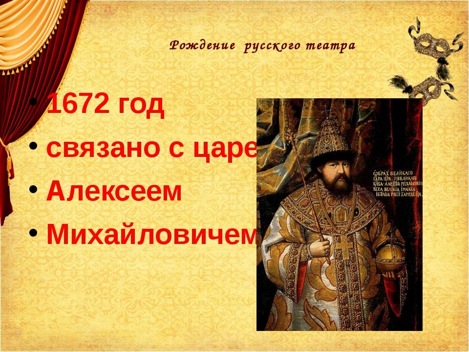 Рождение русского театра 1672 год связано с царем Алексеем Михайловичем