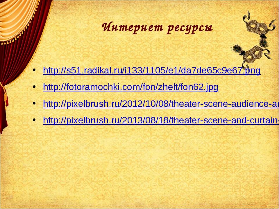 Интернет ресурсы http://s51.radikal.ru/i133/1105/e1/da7de65c9e67.png http://f...