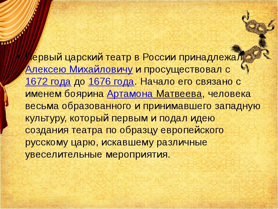 Первый царский театр в России принадлежалАлексею Михайловичуи просуществов...