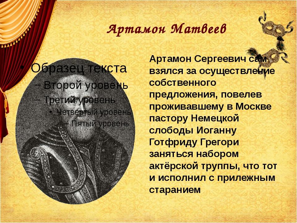 Артамон Матвеев Артамон Сергеевич сам взялся за осуществление собственного пр...