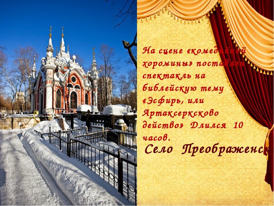 Село Преображенское На сцене «комедийной хоромины» поставлен спектакль на биб...