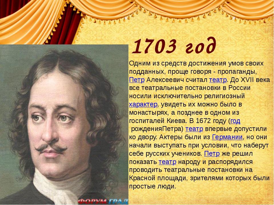 1703 год Одним из средств достижения умов своих подданных, проще говоря - про...