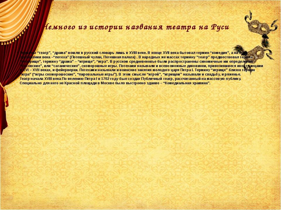 """Немного из истории названия театра на Руси Термины """"театр"""", """"драма"""" вошли в р..."""