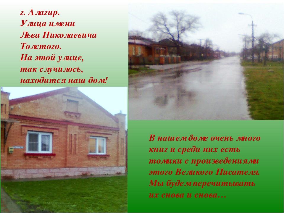 г. Алагир. Улица имени Льва Николаевича Толстого. На этой улице, так случилос...