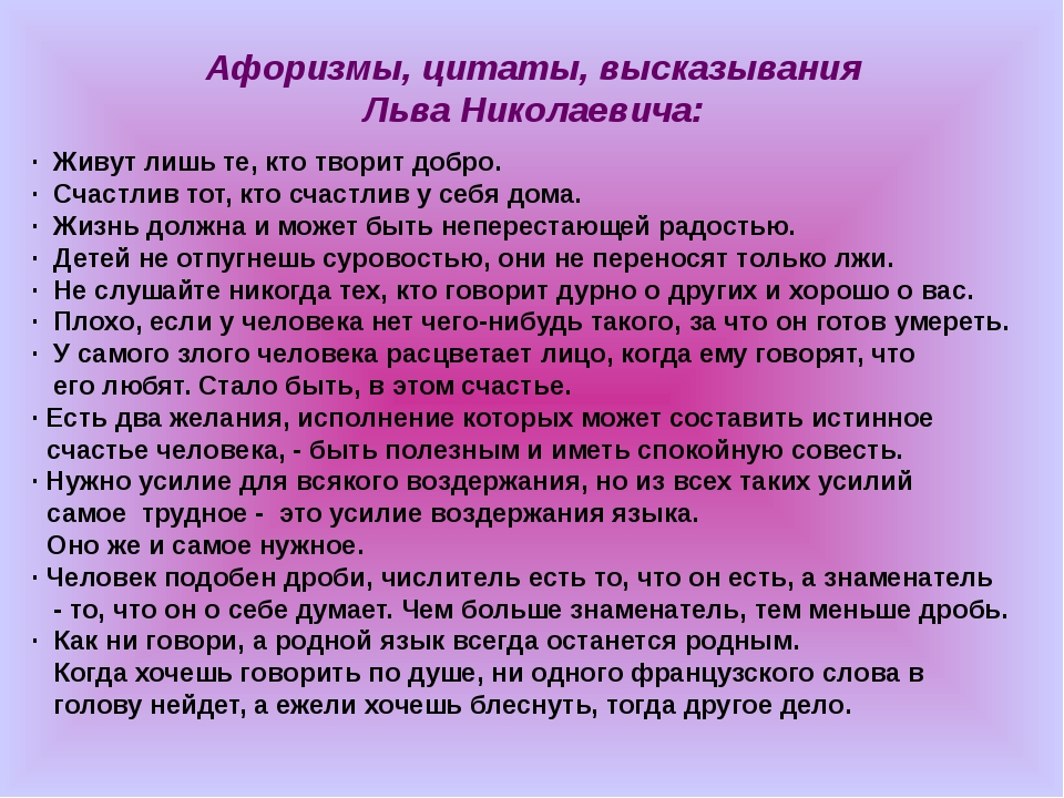 Афоризмы, цитаты, высказывания Льва Николаевича: · Живут лишь те, кто творит...