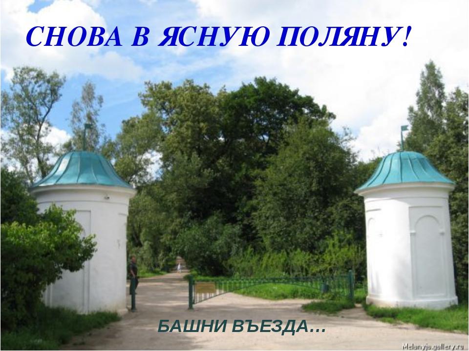 Башни въезда… СНОВА В ЯСНУЮ ПОЛЯНУ! БАШНИ ВЪЕЗДА…