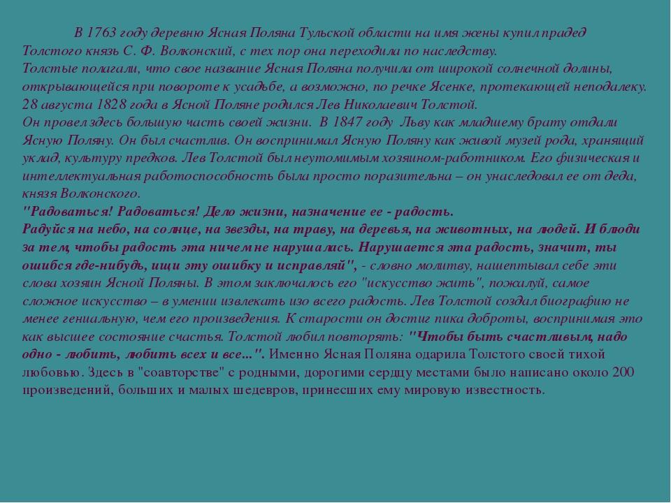 В 1763 году деревню Ясная Поляна Тульской области на имя жены купил прадед Т...