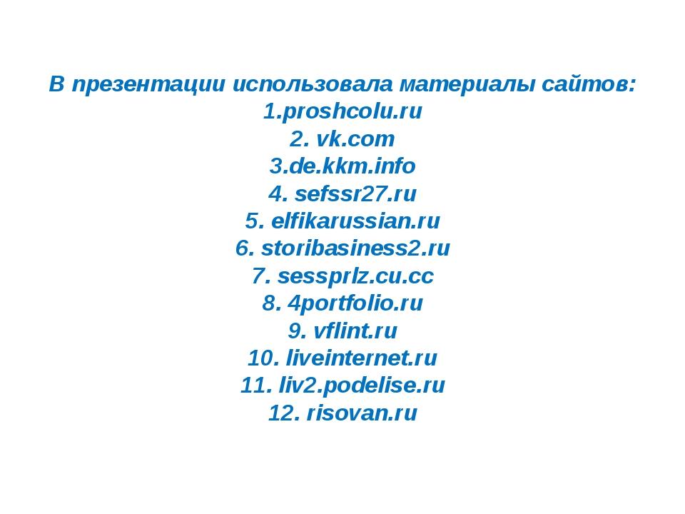 В презентации использовала материалы сайтов: 1.proshcolu.ru 2. vk.com 3.de.kk...