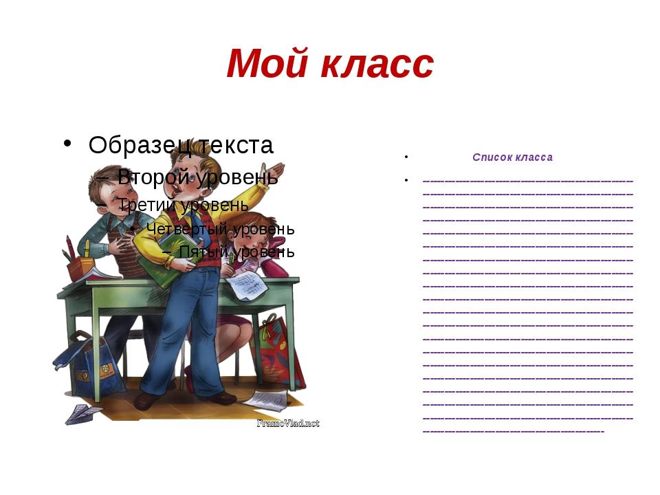 Мой класс Список класса -----------------------------------------------------...