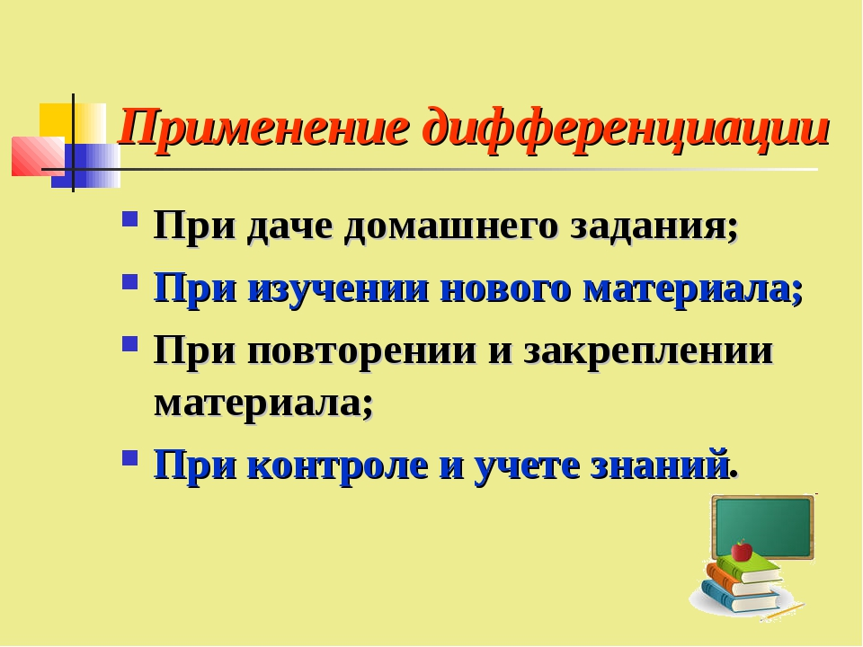 Применение дифференциации При даче домашнего задания; При изучении нового мат...