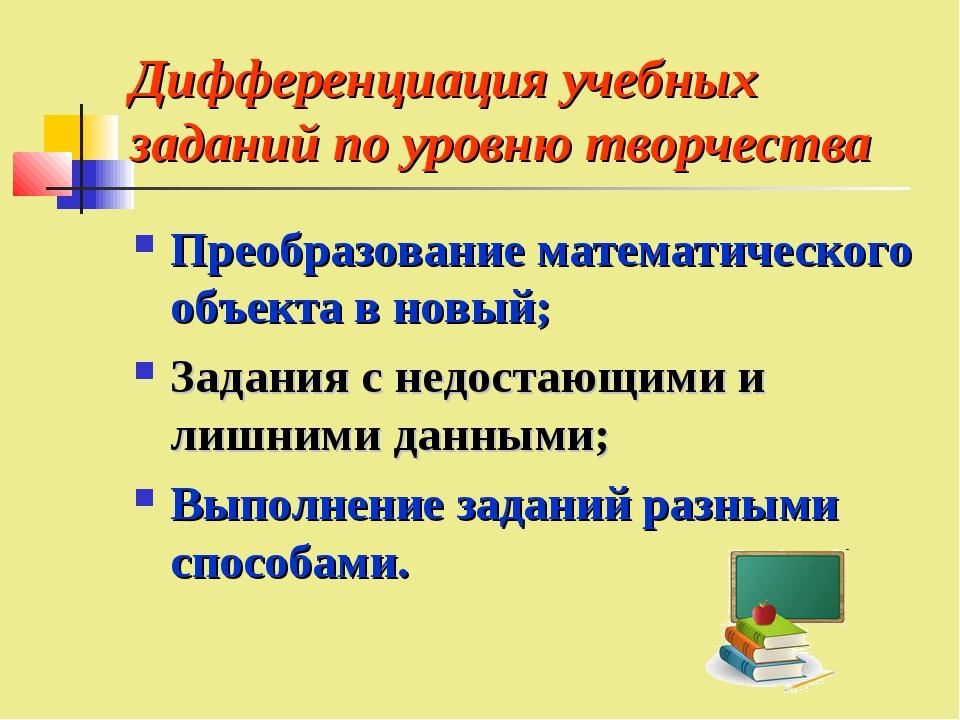 Дифференциация учебных заданий по уровню творчества Преобразование математиче...