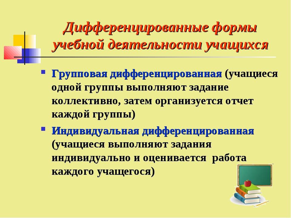 Дифференцированные формы учебной деятельности учащихся Групповая дифференциро...