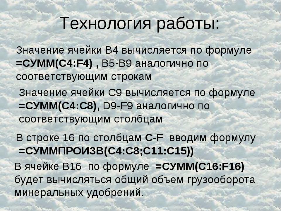 В ячейке В16 по формуле =СУММ(С16:F16) будет вычисляться общий объем грузоо...
