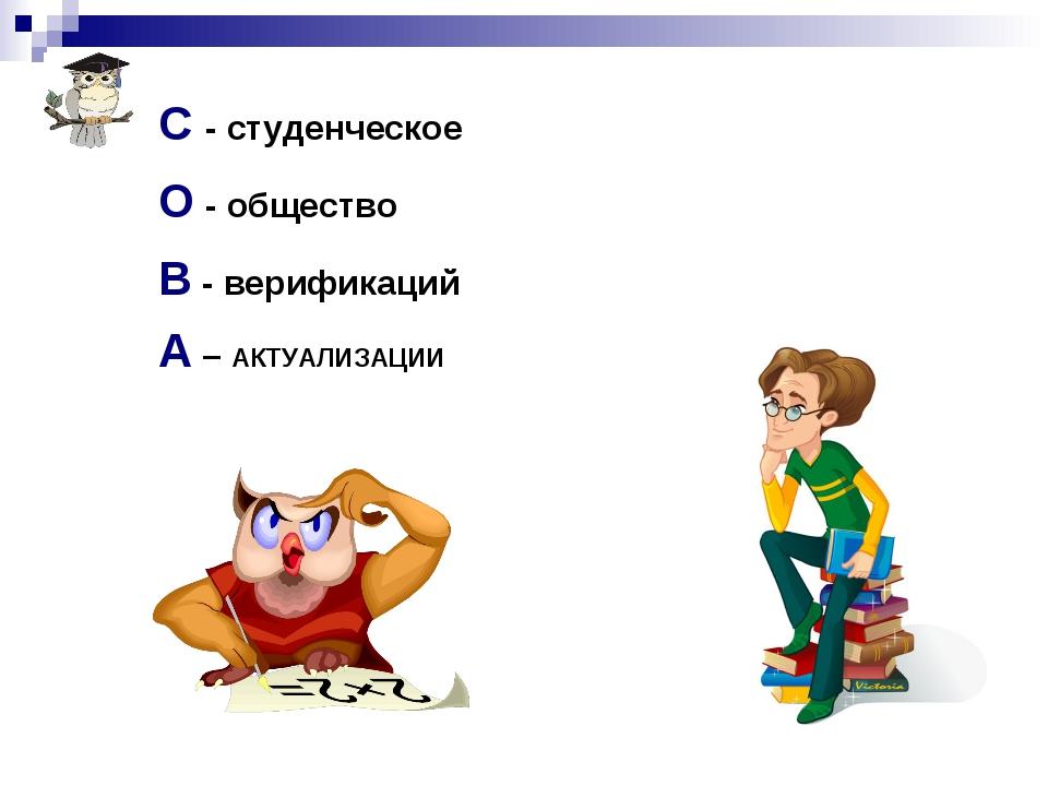 С - студенческое О - общество В - верификаций А – АКТУАЛИЗАЦИИ