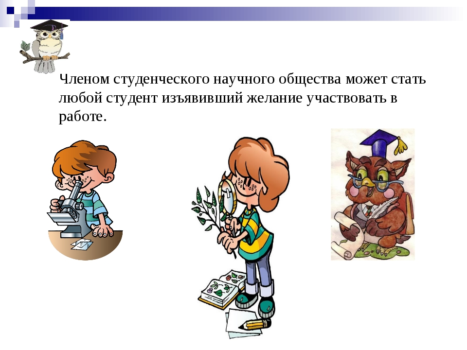 Членом студенческого научного общества может стать любой студент изъявивший ж...