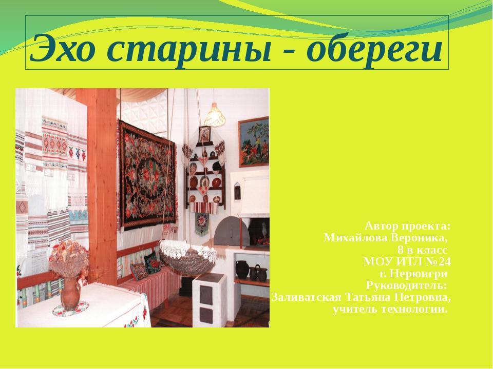 Эхо старины - обереги Автор проекта: Михайлова Вероника, 8 в класс МОУ ИТЛ №2...