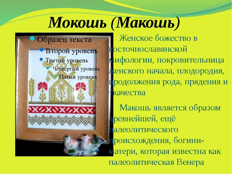 Мокошь (Макошь) Женское божество в восточнославянской мифологии, покровитель...