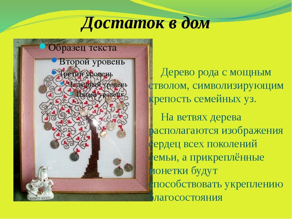 Достаток в дом Дерево рода с мощным стволом, символизирующим крепость семейн...