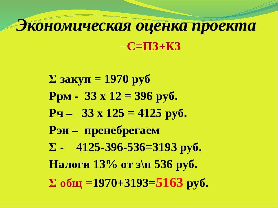 Экономическая оценка проекта С=ПЗ+КЗ Σ закуп = 1970 руб Ррм - 33 х 12 = 396 р...