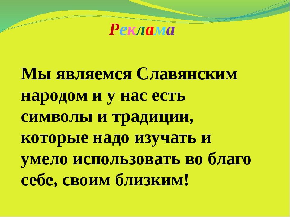 Реклама Мы являемся Славянским народом и у нас есть символы и традиции, котор...