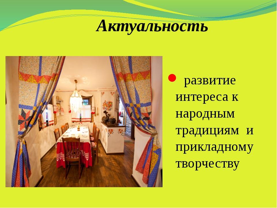 Актуальность развитие интереса к народным традициям и прикладному творчеству