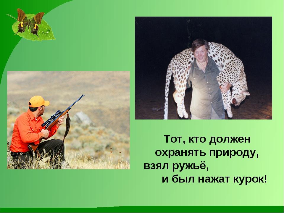 Тот, кто должен охранять природу, взял ружьё, и был нажат курок!