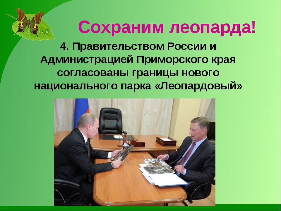 Сохраним леопарда! 4. Правительством России и Администрацией Приморского края...