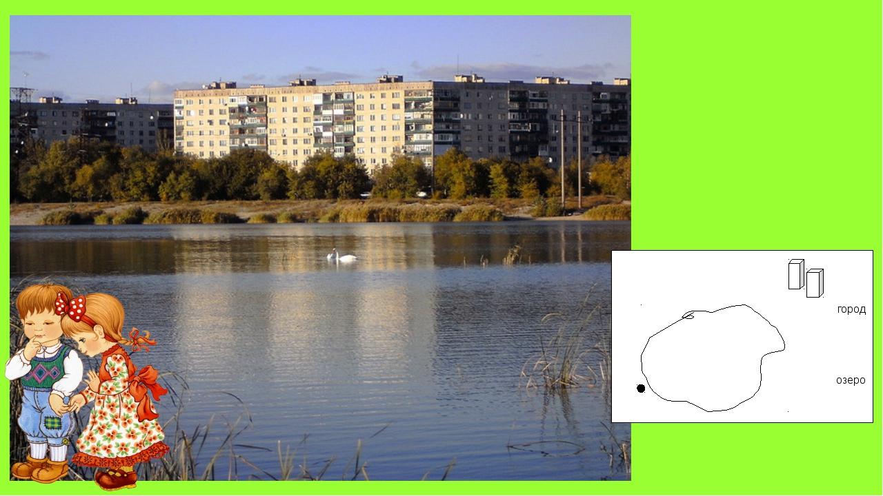 город   озеро