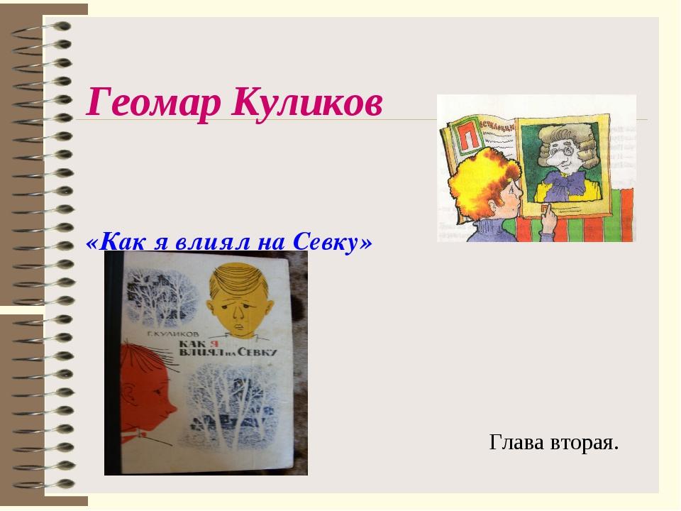 Геомар Куликов «Как я влиял на Севку» Глава вторая.