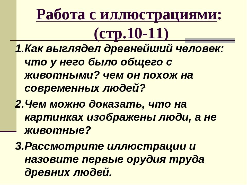Работа с иллюстрациями: (стр.10-11) 1.Как выглядел древнейший человек: что у...