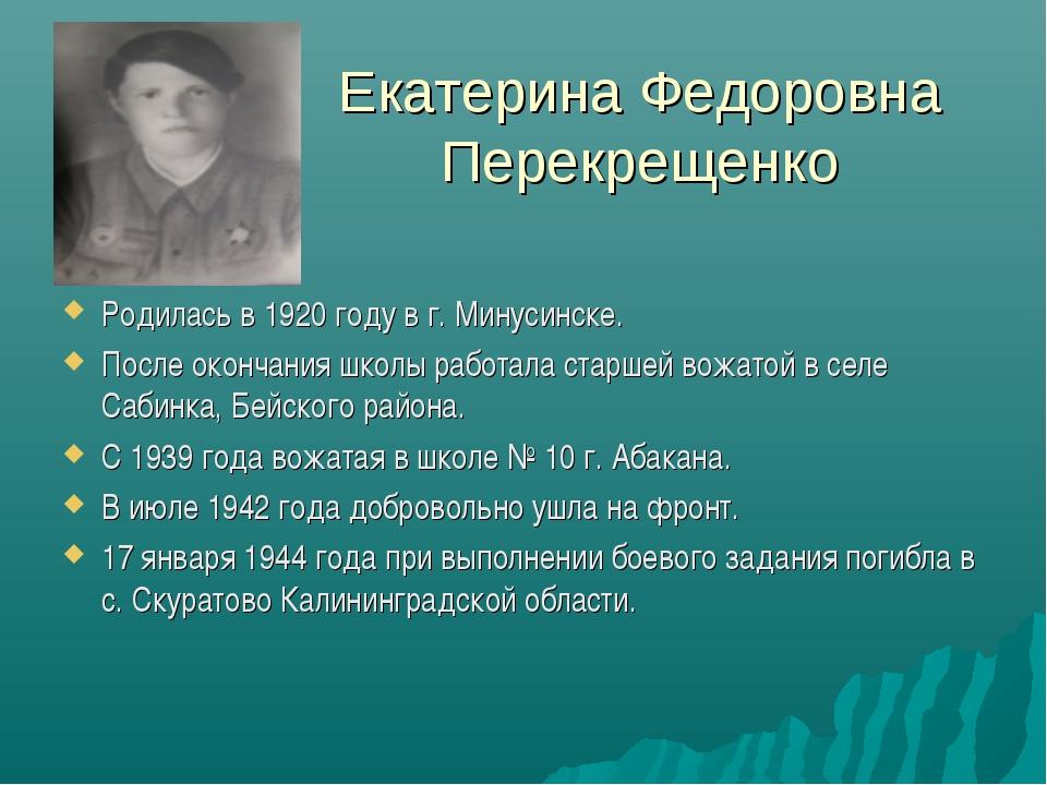 Екатерина Федоровна Перекрещенко Родилась в 1920 году в г. Минусинске. После...