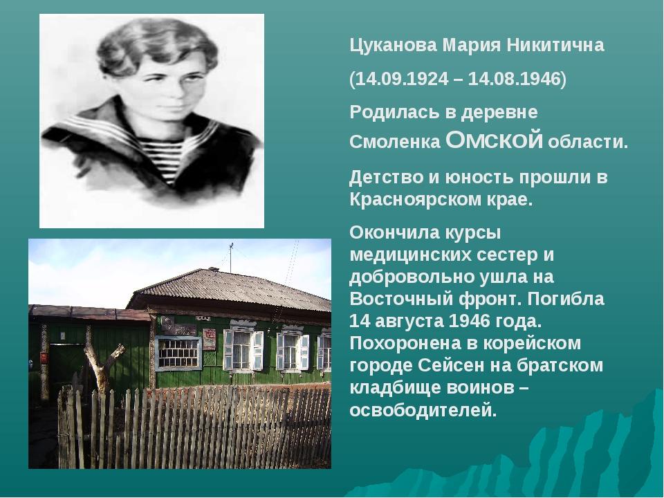 Цуканова Мария Никитична (14.09.1924 – 14.08.1946) Родилась в деревне Смоленк...