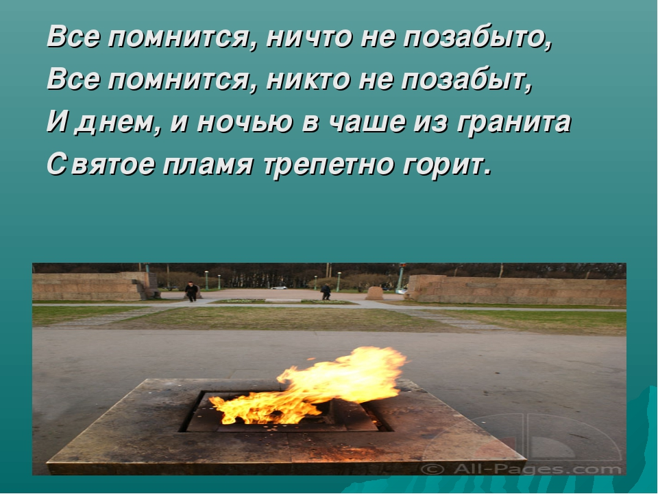 Все помнится, ничто не позабыто, Все помнится, никто не позабыт, И днем, и но...