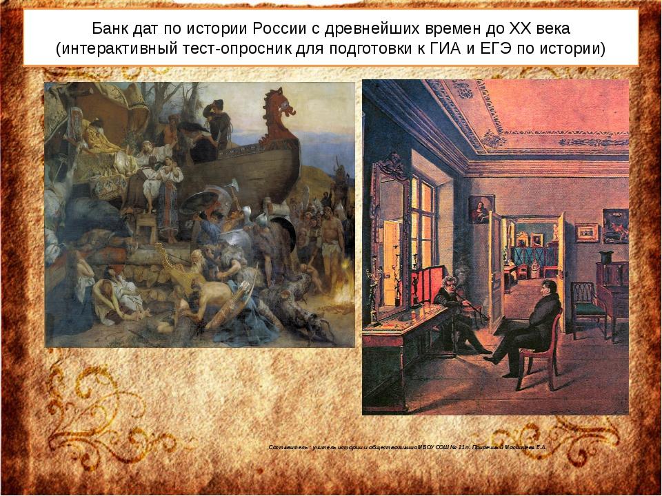 Составитель : учитель истории и обществознания МБОУ СОШ № 21 п. Приречный Мо...