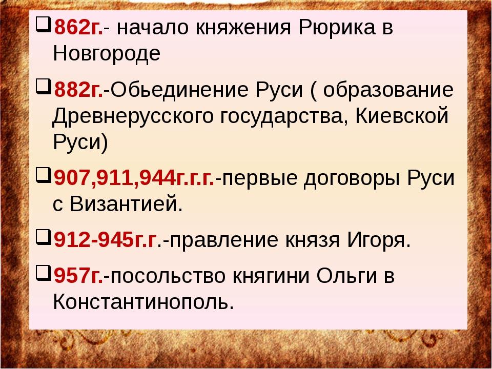862г.- начало княжения Рюрика в Новгороде 882г.-Обьединение Руси ( образован...