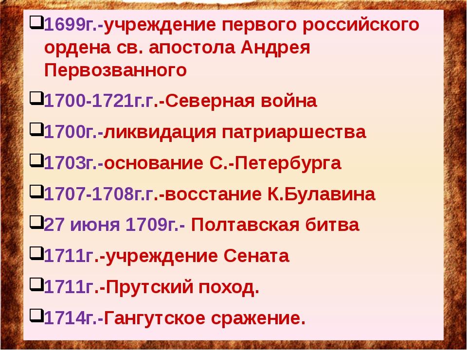 1699г.-учреждение первого российского ордена св. апостола Андрея Первозванно...