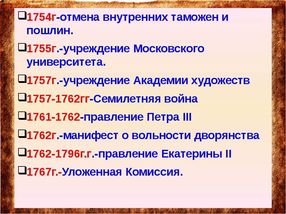 1754г-отмена внутренних таможен и пошлин. 1755г.-учреждение Московского унив...
