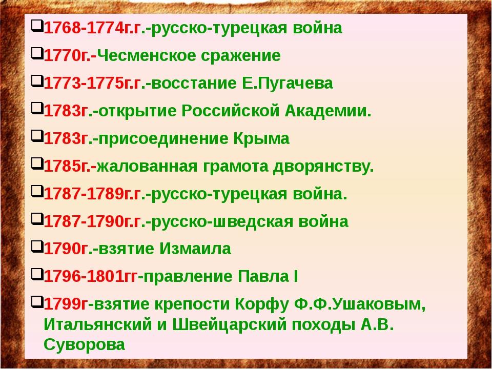 1768-1774г.г.-русско-турецкая война 1770г.-Чесменское сражение 1773-1775г.г....