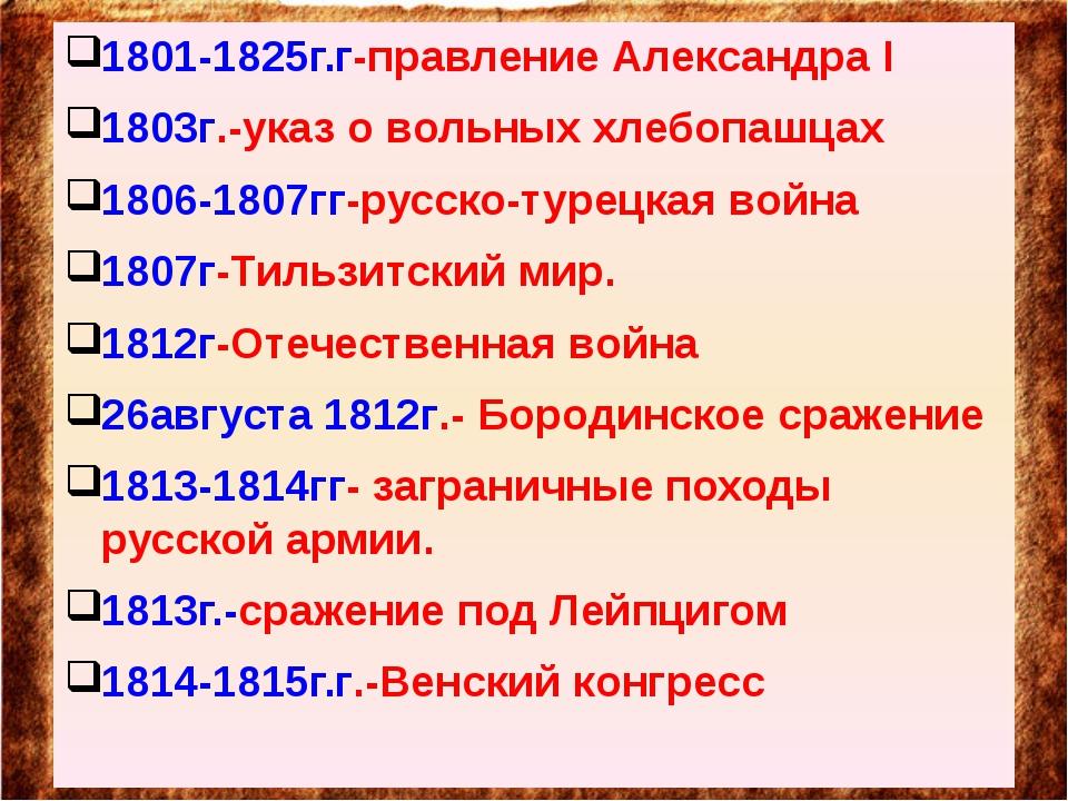 1801-1825г.г-правление Александра I 1803г.-указ о вольных хлебопашцах 1806-1...
