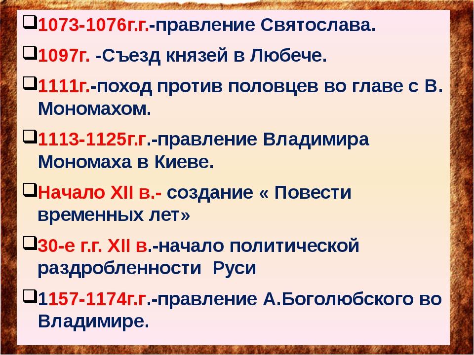 1073-1076г.г.-правление Святослава. 1097г. -Съезд князей в Любече. 1111г.-по...