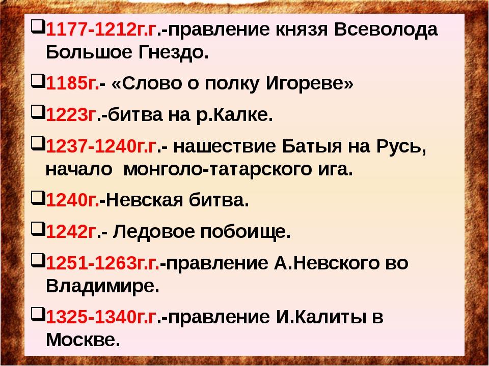 1177-1212г.г.-правление князя Всеволода Большое Гнездо. 1185г.- «Слово о пол...