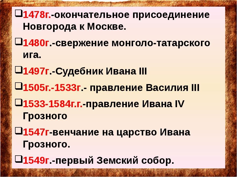 1478г.-окончательное присоединение Новгорода к Москве. 1480г.-свержение монг...