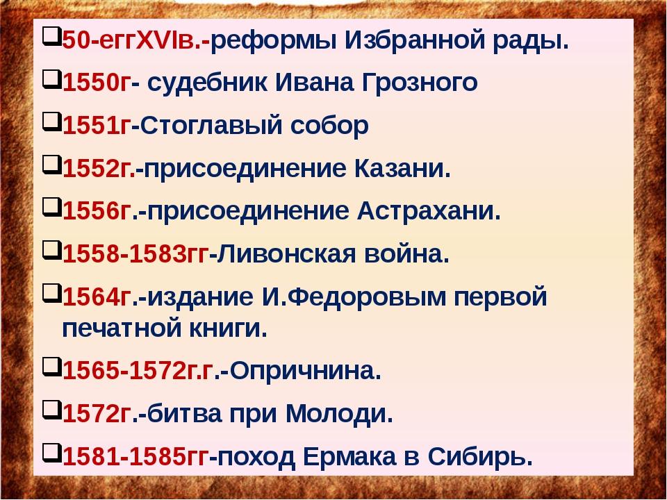 50-еггXVIв.-реформы Избранной рады. 1550г- судебник Ивана Грозного 1551г-Сто...