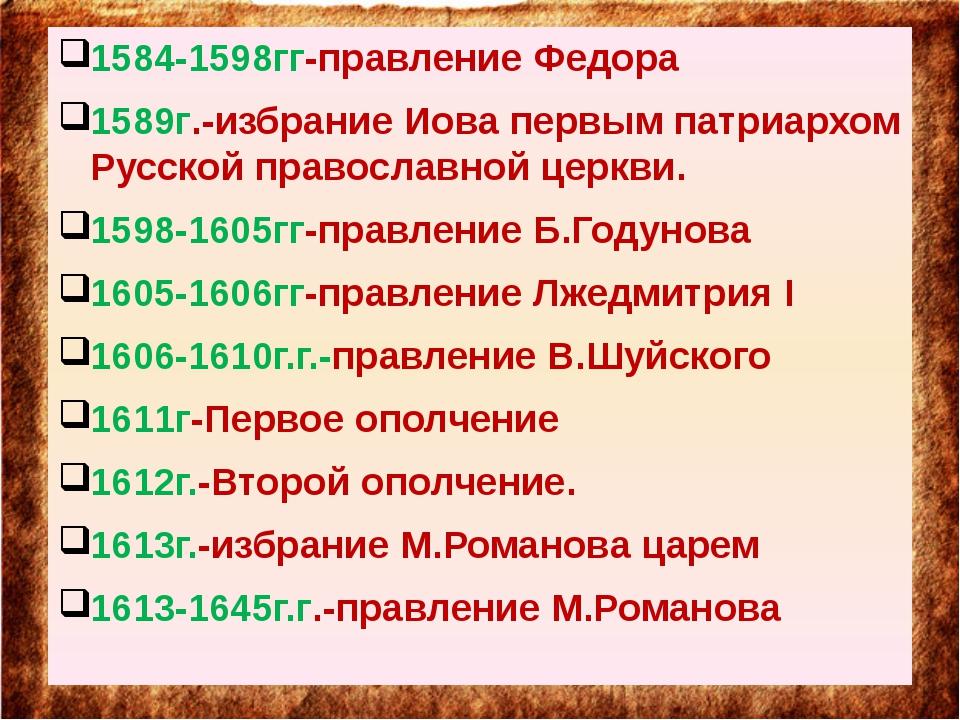 1584-1598гг-правление Федора 1589г.-избрание Иова первым патриархом Русской...